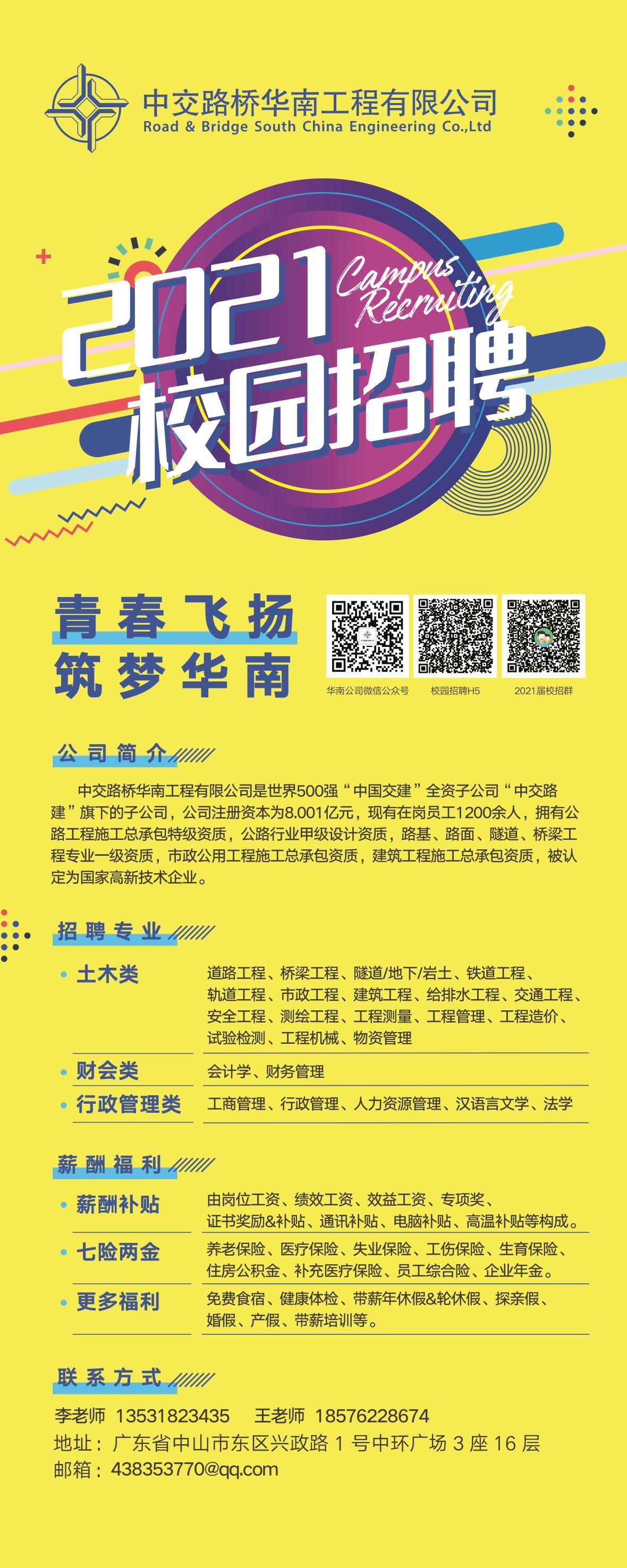 中交路桥华南工程有限公司宣讲会