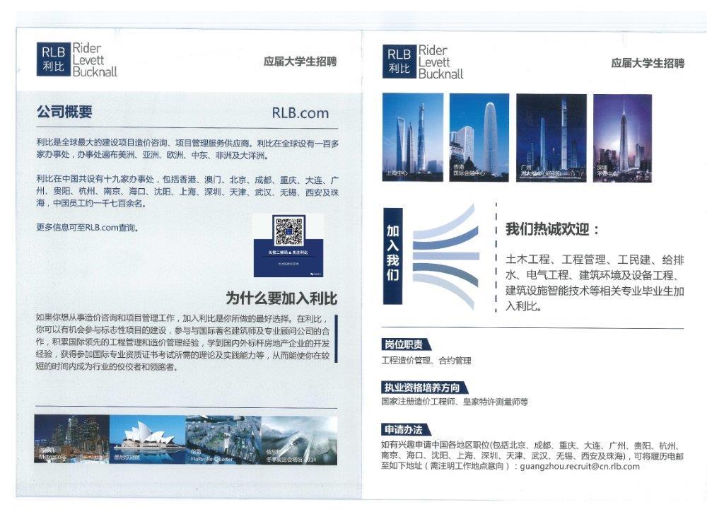 利比建设咨询(上海)有限公司广州分公司宣讲会