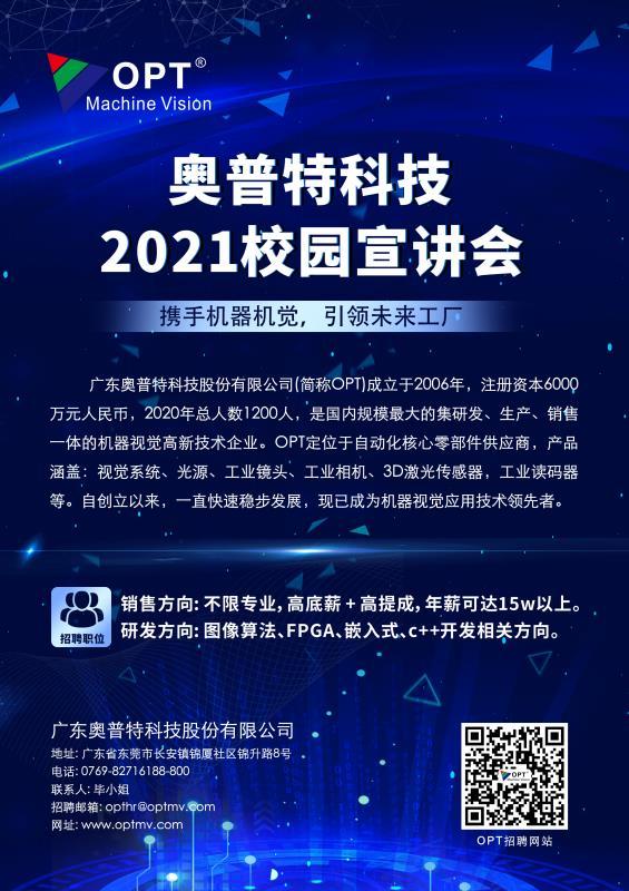 广东奥普特科技股份有限公司宣讲会