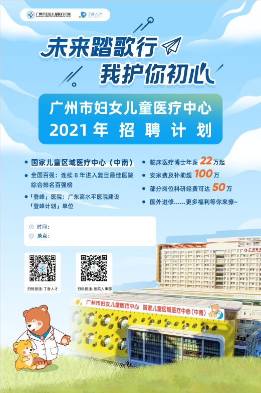 广州市妇女儿童医疗中心宣讲会