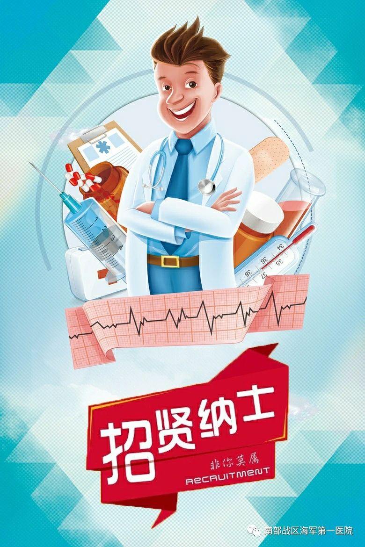中国人民解放军南部战区海军第一医院宣讲会