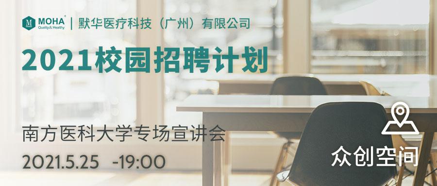 默华医疗科技(广州)有限公司宣讲会