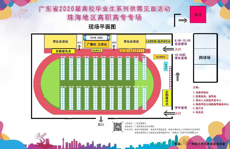 广东省2020届普通高校毕业生系列供需见面活动珠海地区高职高专专场 - 展位图
