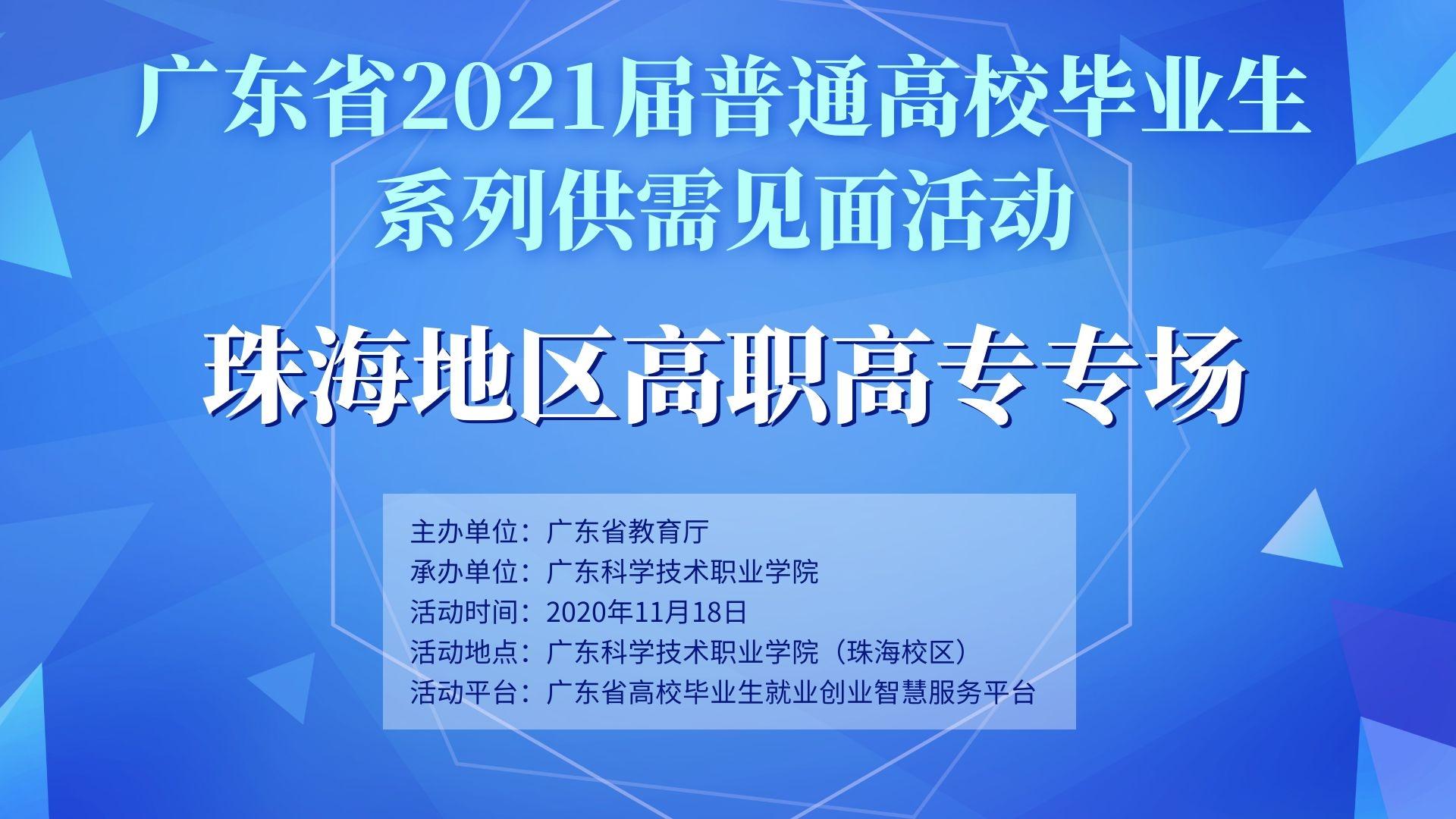 广东省2021届普通高校毕业生系列供需 见面活动珠海地区高职高专专场邀请函