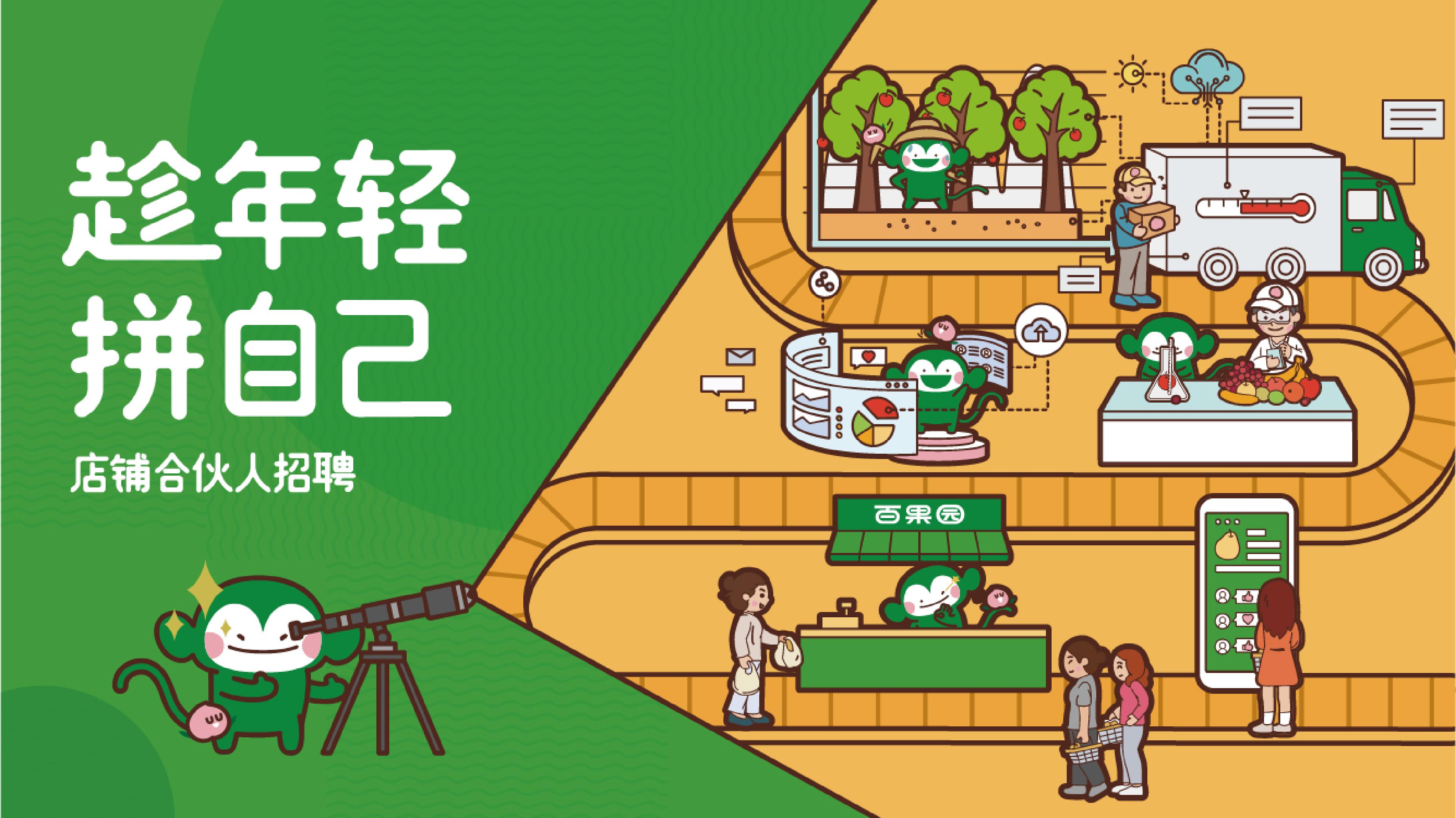 深圳百果园实业发展有限公司宣讲会