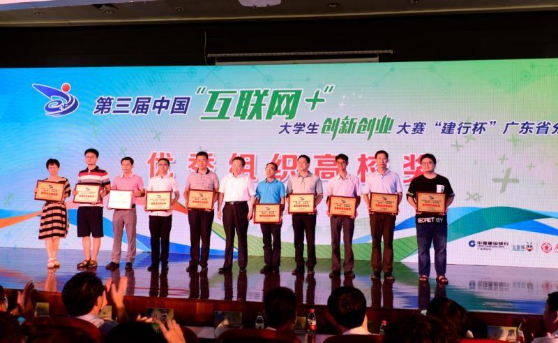 """我校学子在第三届中国""""互联网+""""大学生创新创业大赛广东省分赛中再获佳绩"""