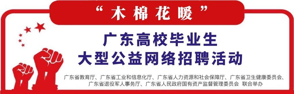 广东高校毕业生大型公益网络招聘活动