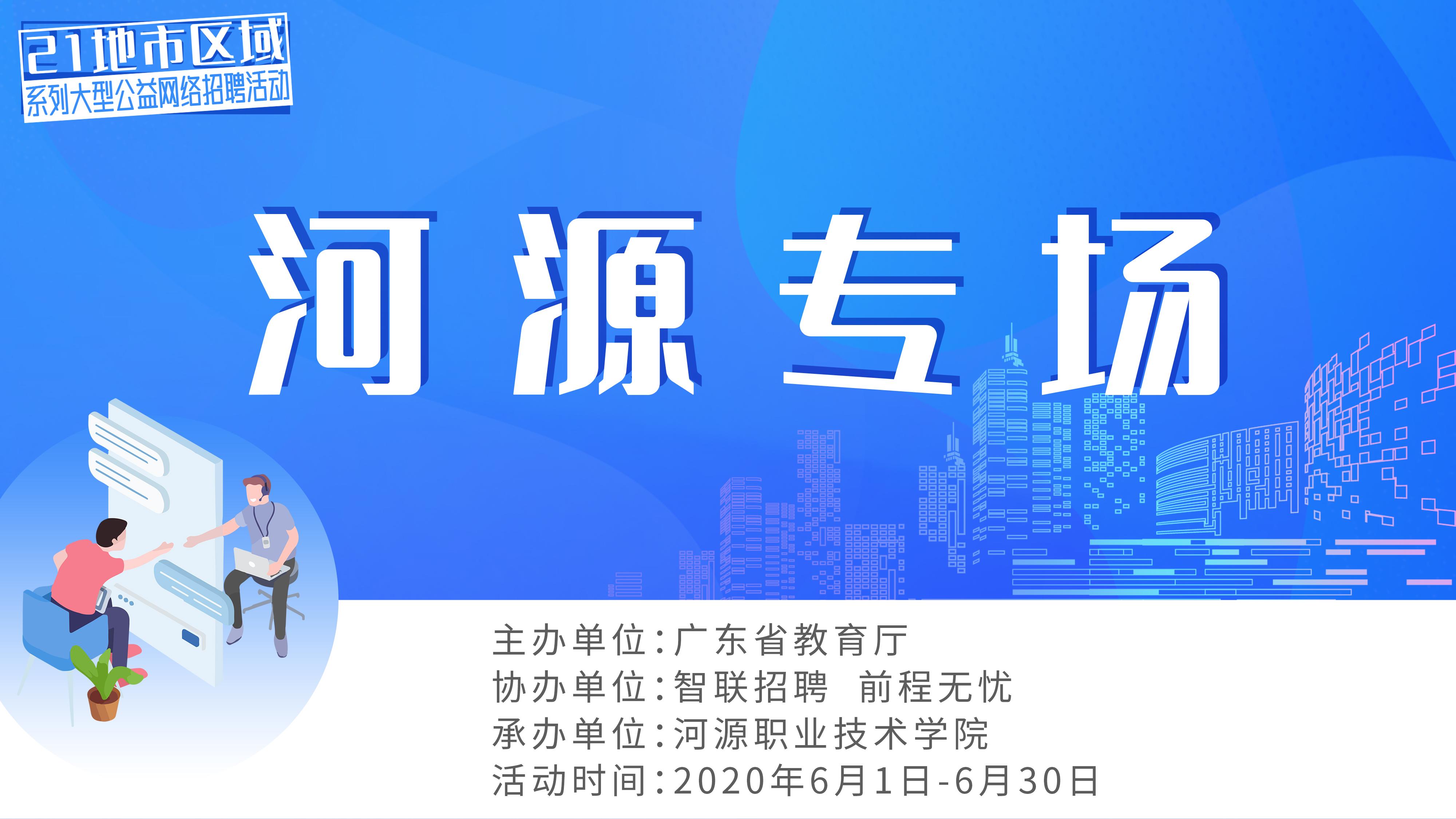 关于举办广东省2020届高校毕业生21地市区域系列大型公益网络招聘——河源职业技术学院专场的公告