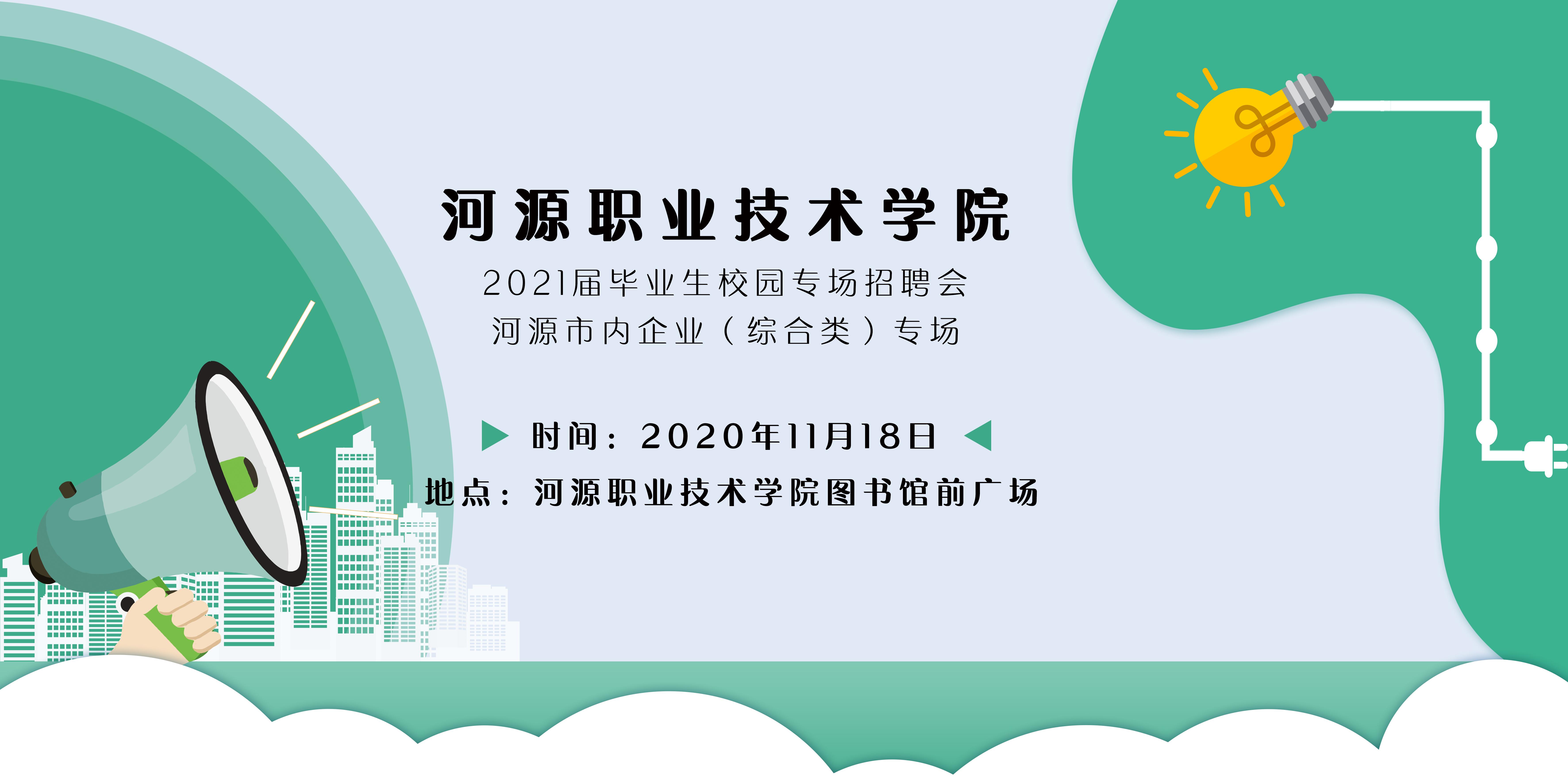 河源职业技术学院2021届毕业生校园系列招聘会公告第一场—河源市内企业(综合类)专场