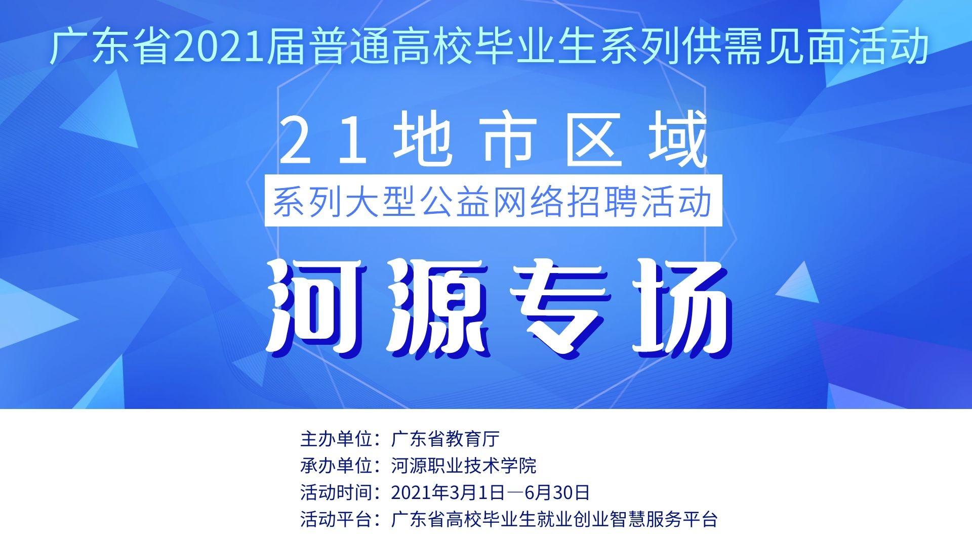 关于举办广东省2021届普通高校毕业生系列供需见面活动  21地市区域系列大型公益网络招聘活动——河源专场的通知