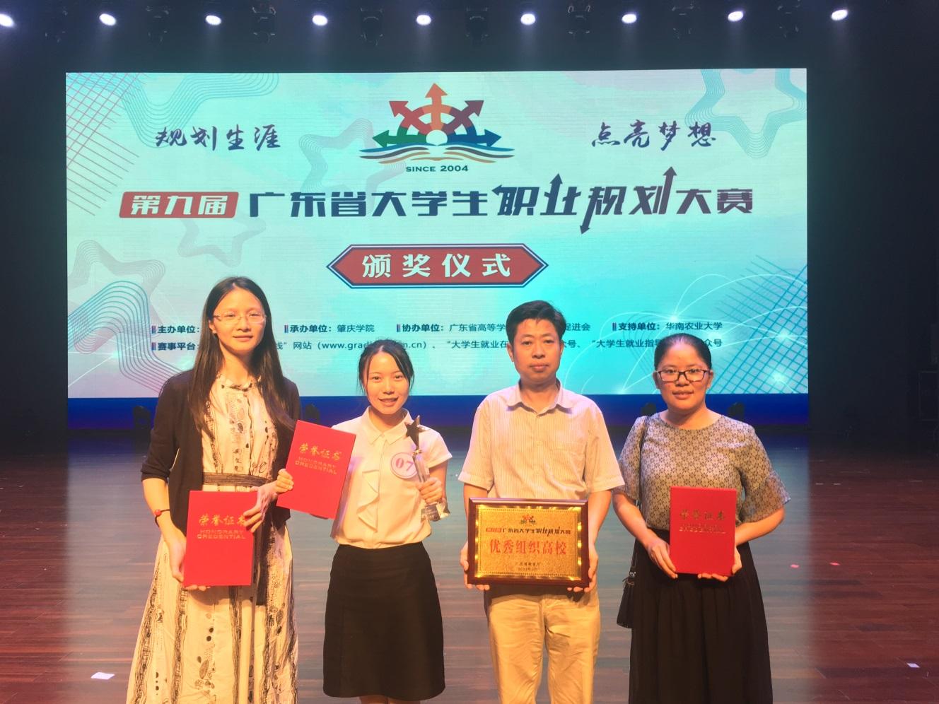 清职院学生邓晓晴荣获省十佳职业规划之星