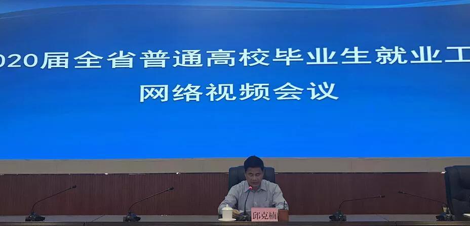 清职院参加2020届全省普通高校毕业生就业工作视频会议
