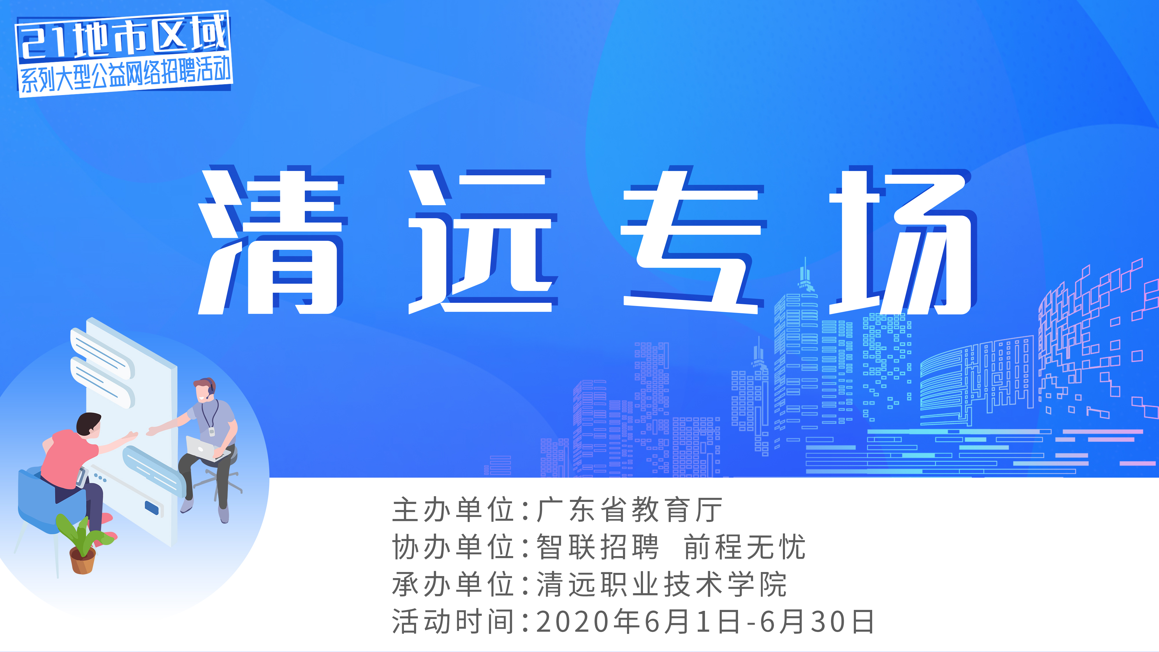 广东省2020届高校毕业生21地市区域系列大型公益网络招聘活动——清远专场 邀请函