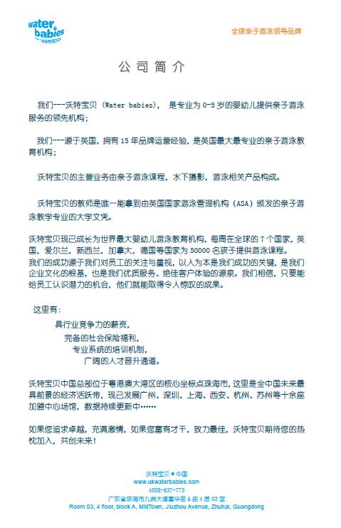 沃特宝贝(中国)专场宣讲会
