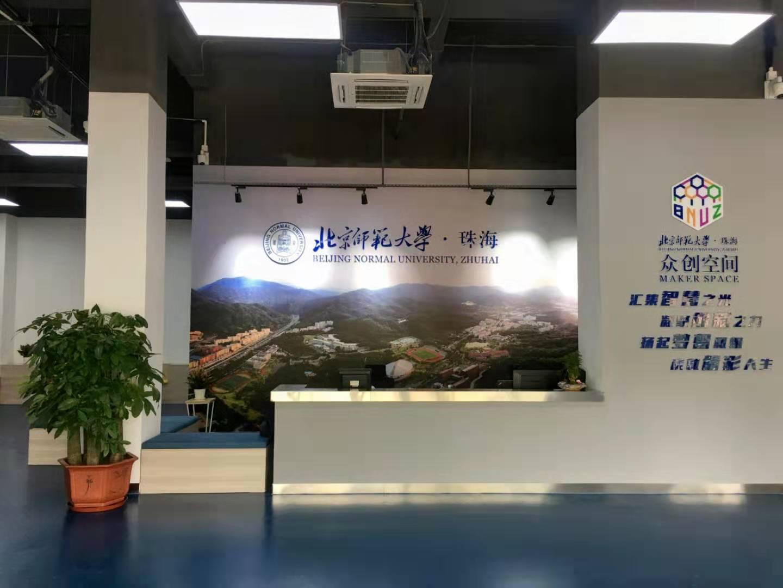 """""""北京师范大学·珠海 众创空间""""系列讲座(五)"""