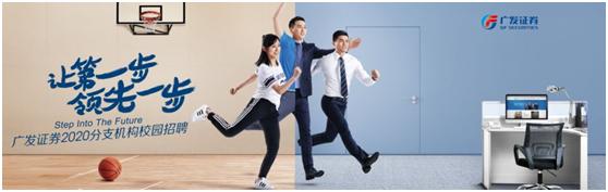 广发证券珠海分公司——2021校园春季招聘