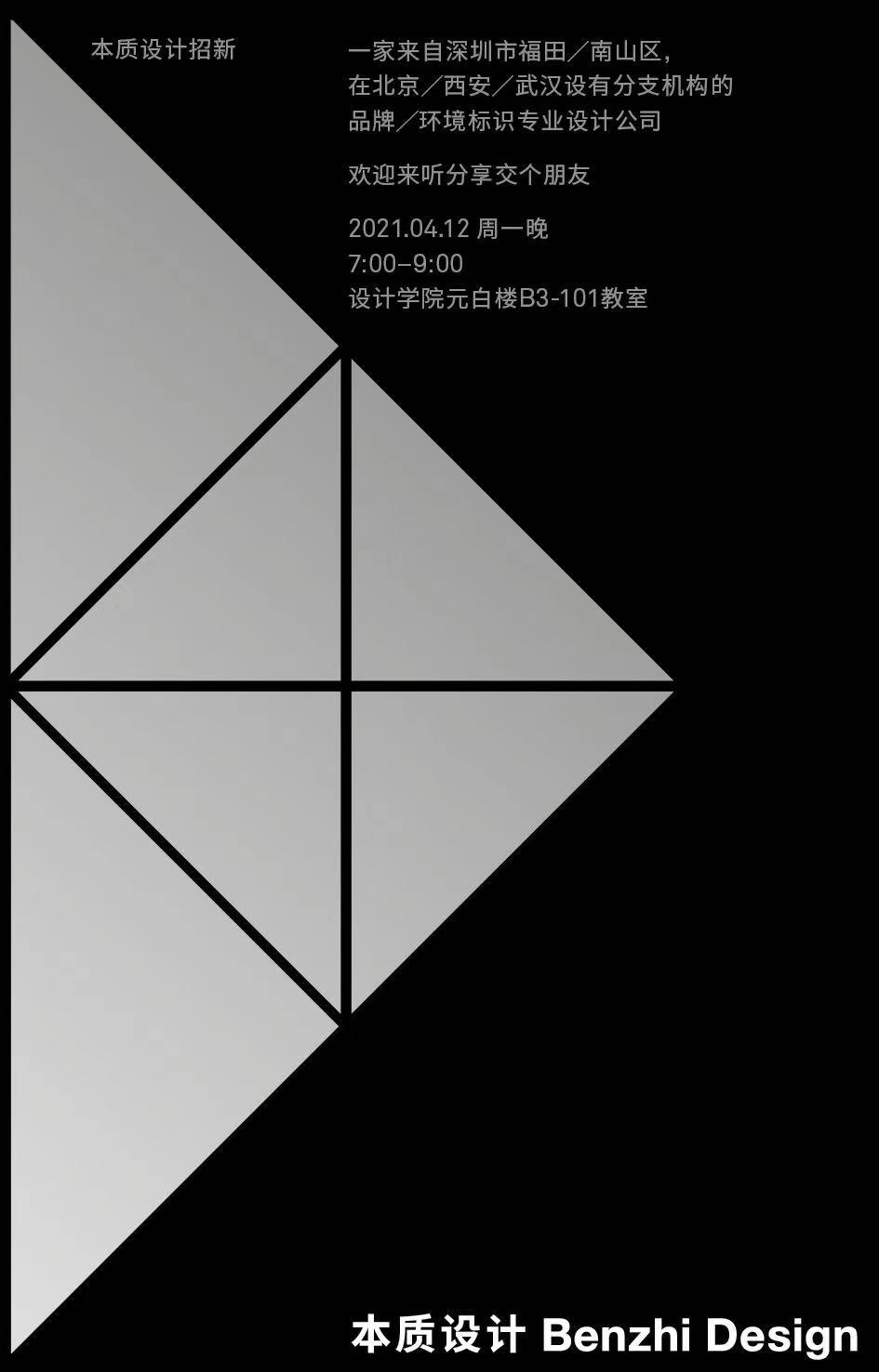 深圳本质设计宣讲招聘会