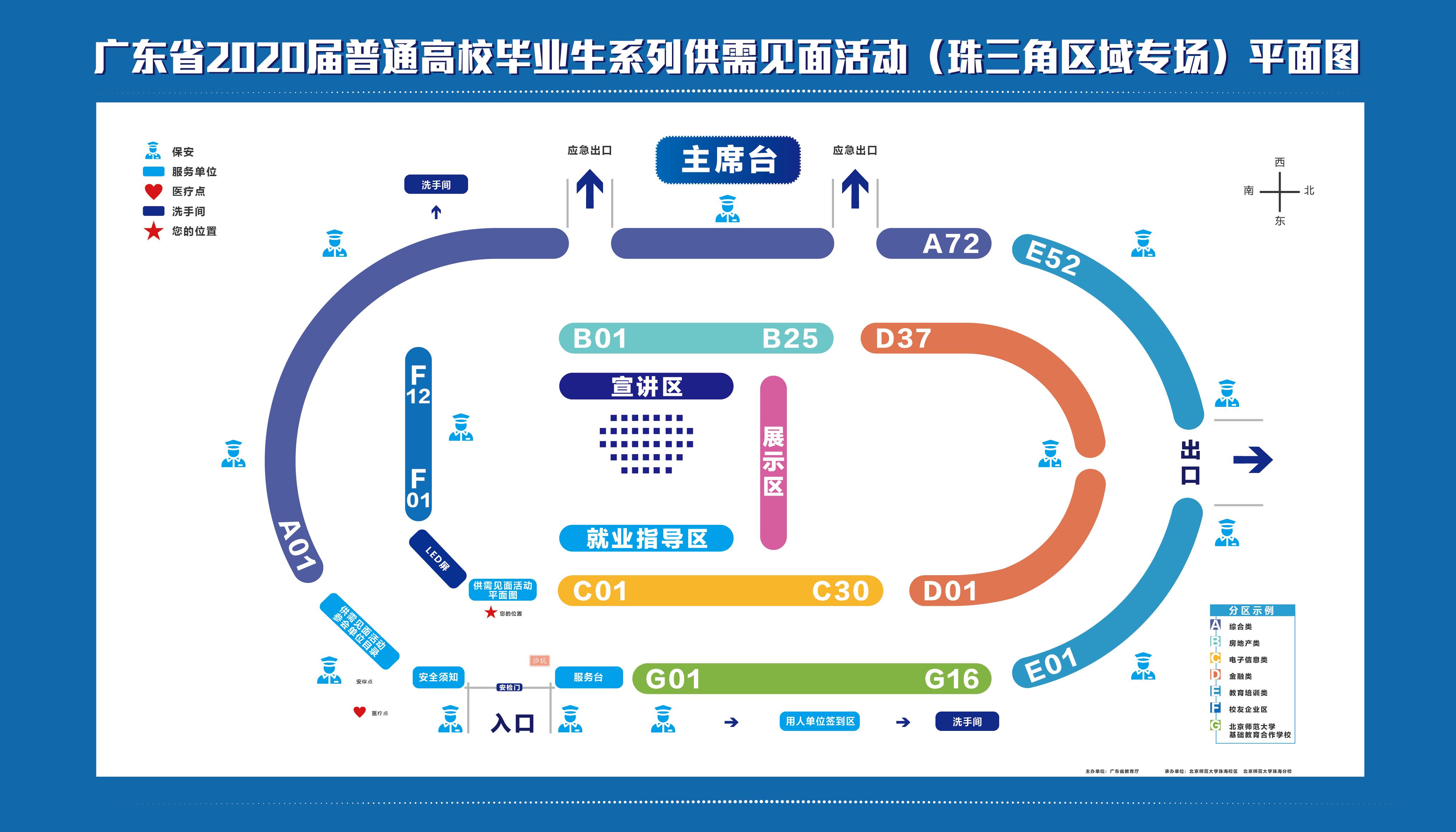 广东省2020届普通高校毕业生系列供需见面活动(珠三角区域专场) - 展位图