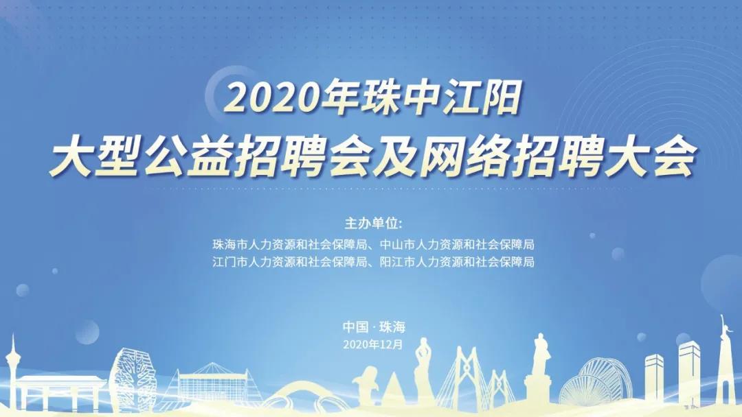 """2020年珠海最大规模的""""珠中江阳""""公益性招聘会将于本周六、周日举行"""