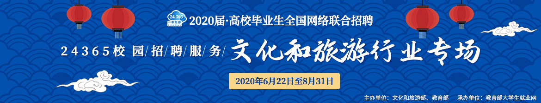 24365校园招聘服务·文化和旅游行业专场