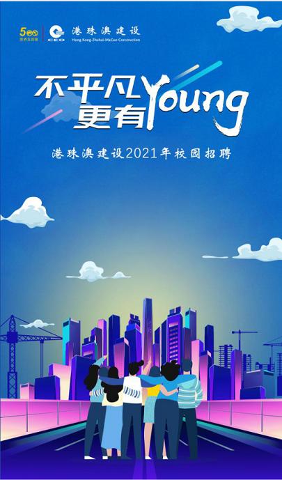港珠澳建设(世界500强全资子公司)有限公司宣讲会