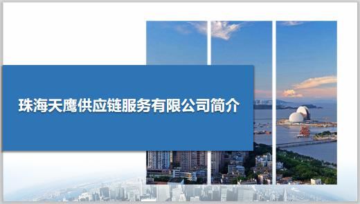珠海天鹰供应链服务有限公司校招简章