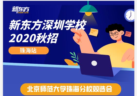 新东方深圳学校2020秋招