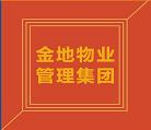 金地物业管理集团广州物业公司宣讲招聘会(11.17)