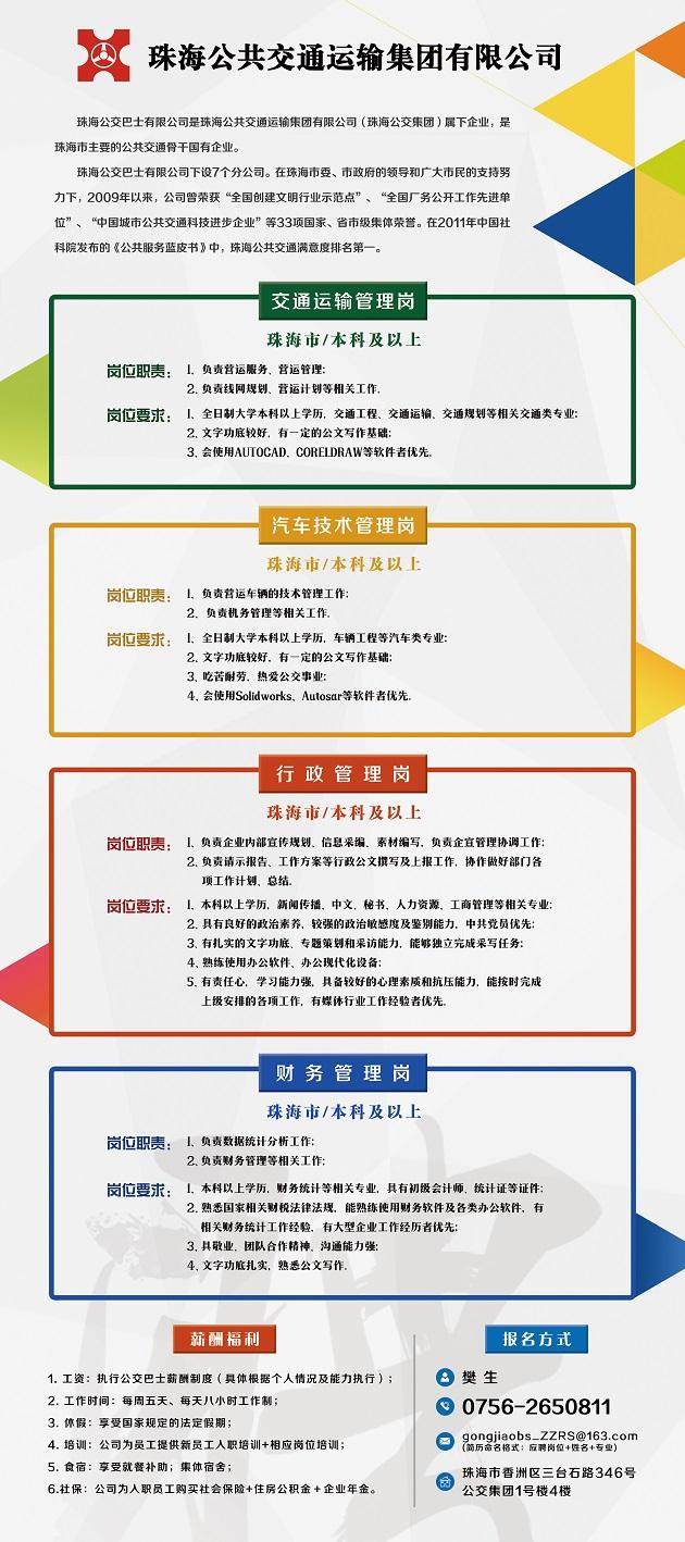 珠海公交集团线下面试通知(11月21日星期六)