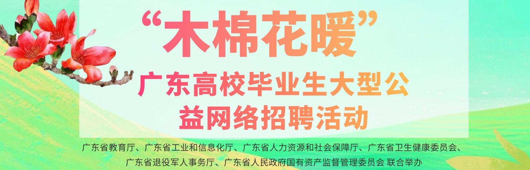 """""""木棉花暖""""广东高校毕业生大型公益网络招聘活动"""