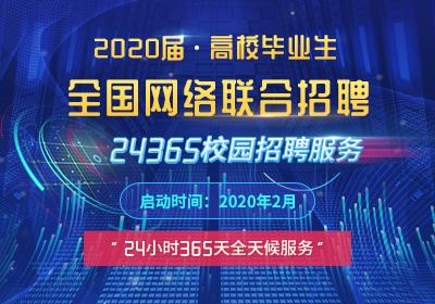 2020届高校毕业生全国网络联合招聘——24365校园招聘服务活动