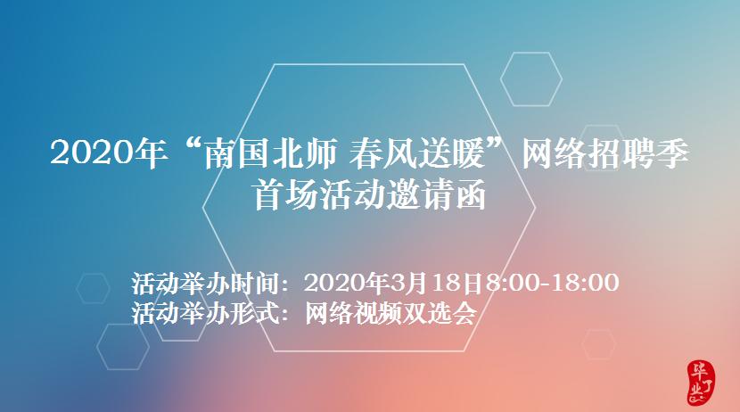 """2020年""""南国北师 春风送暖""""网络招聘季首场活动邀请函"""