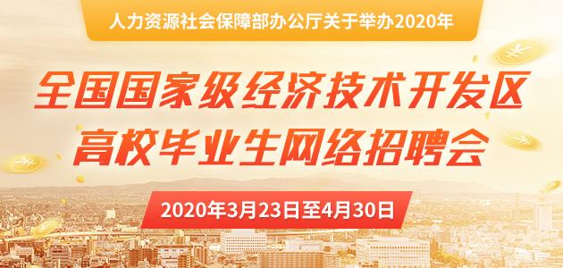全国国家级经济技术开发区高校毕业生网络双选会