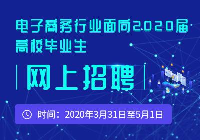 电子商务行业面向2020届高校毕业生网上招聘活动