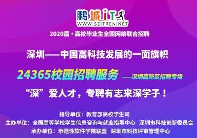 24365校园招聘服务:深圳高新区招聘专场