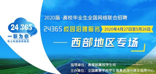 24365校园招聘服务—西部地区专场