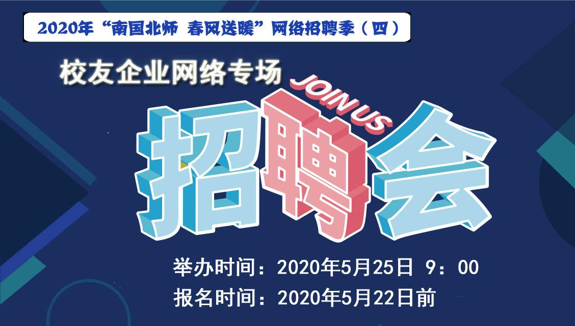 """2020年""""南国北师•春风送暖""""网络招聘季(四)校友企业网络专场招聘活动"""