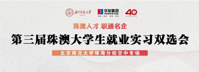 第三届珠澳大学生就业实习双选会--北京师范大学珠海分校空中专场