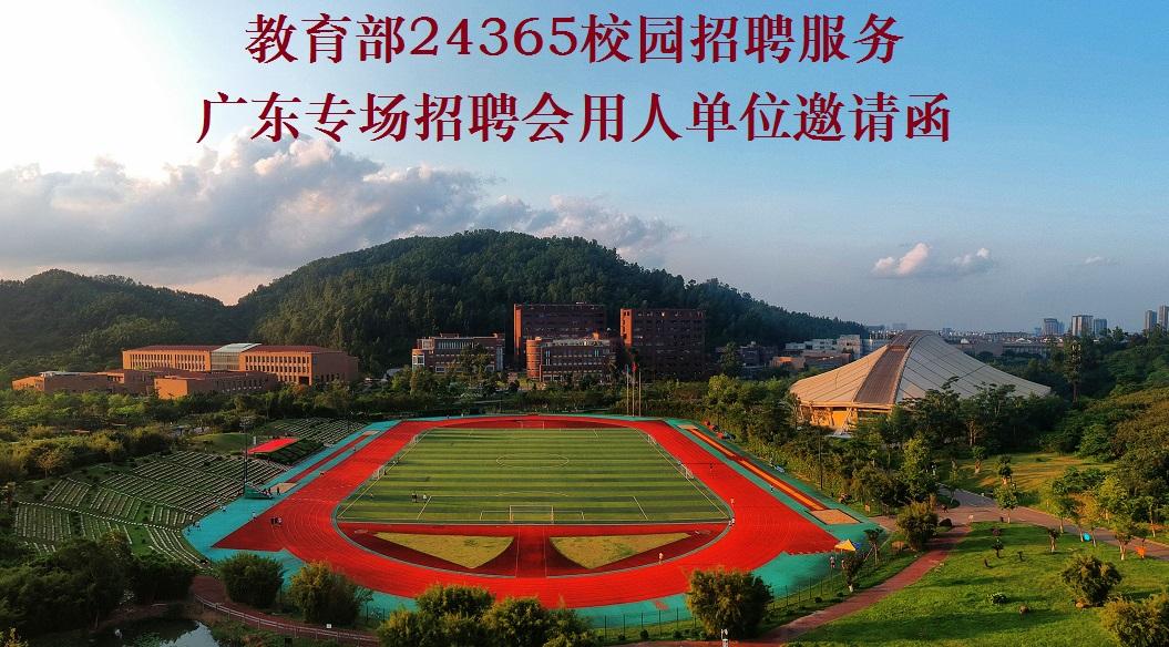 教育部24365校园招聘服务 广东专场招聘会邀请函