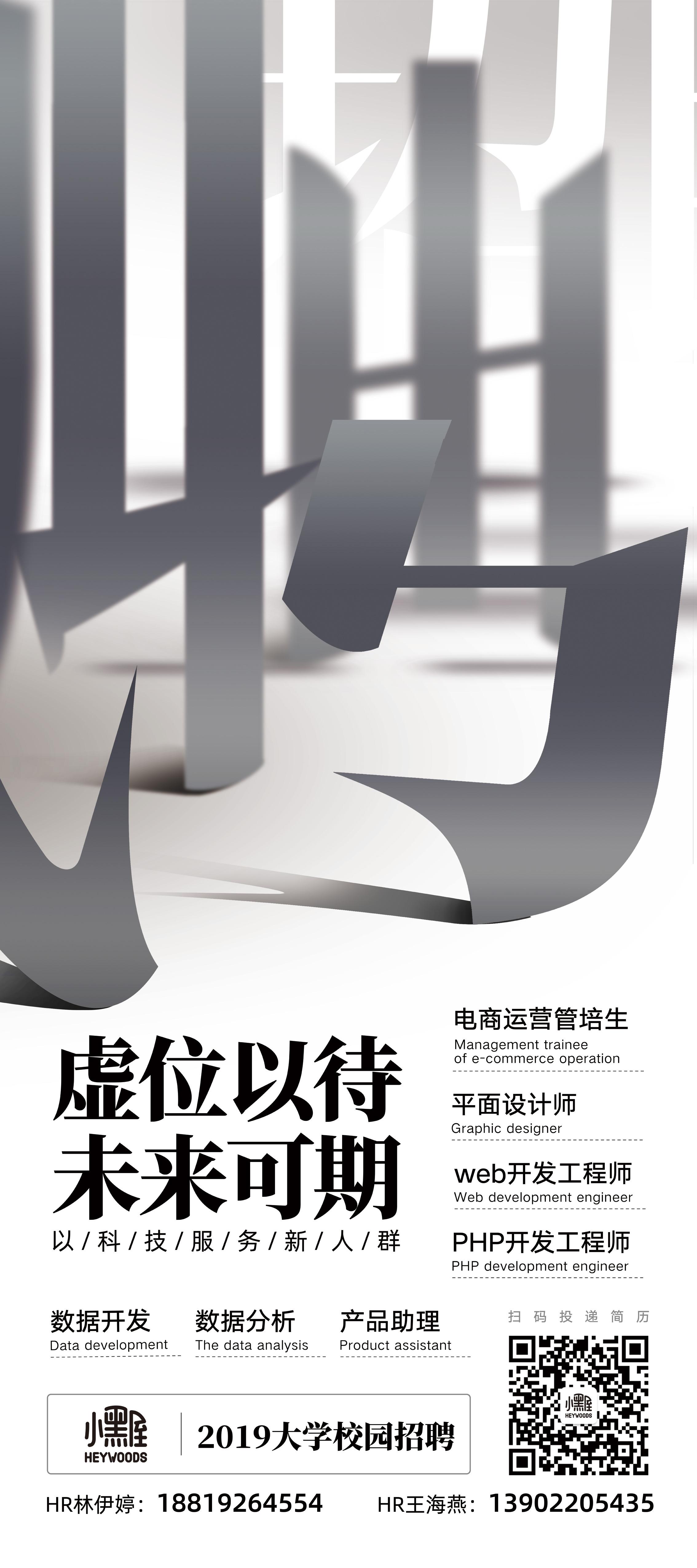 广州小黑屋科技有限公司宣讲会