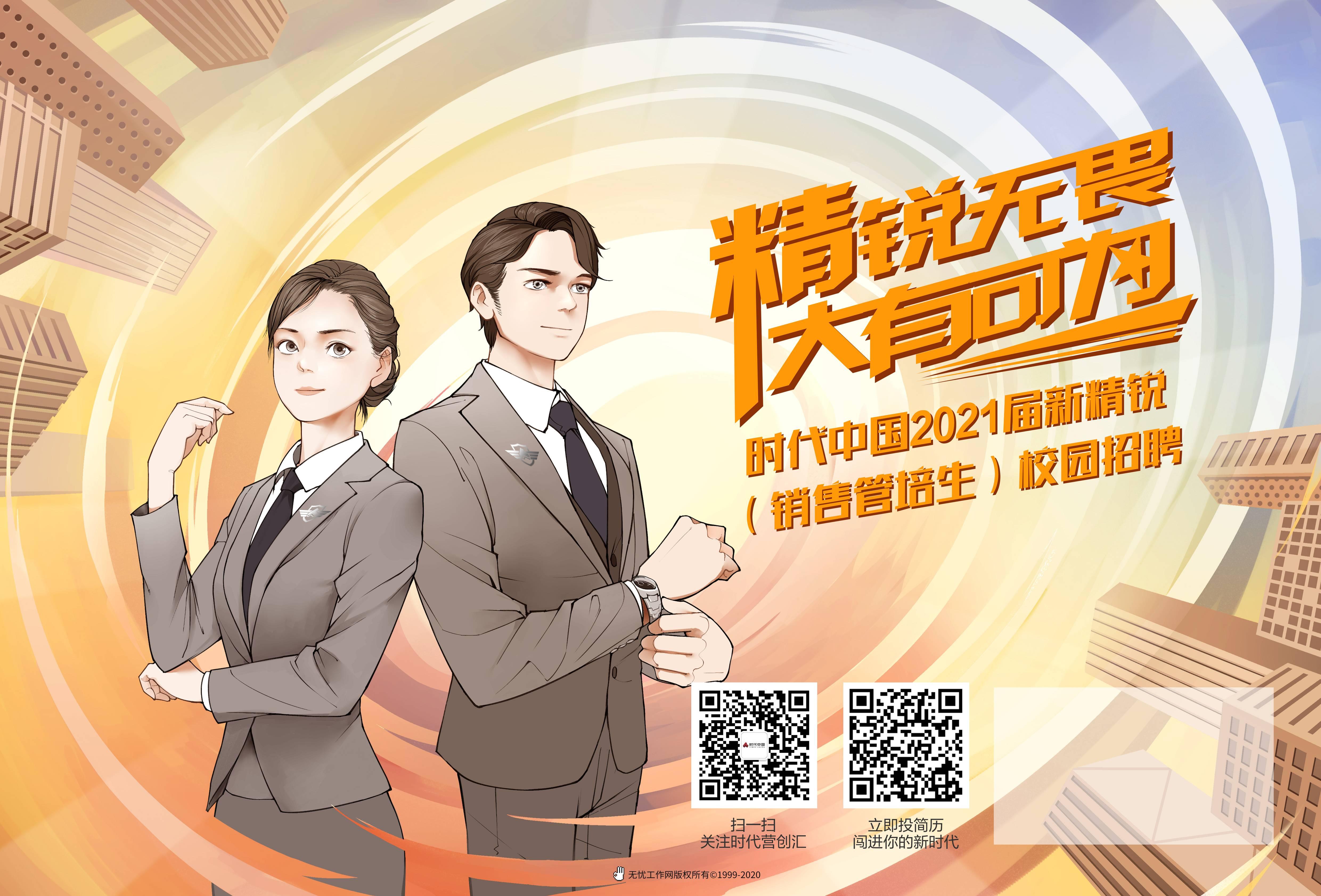 时代中国珠海公司新精锐校招宣讲会
