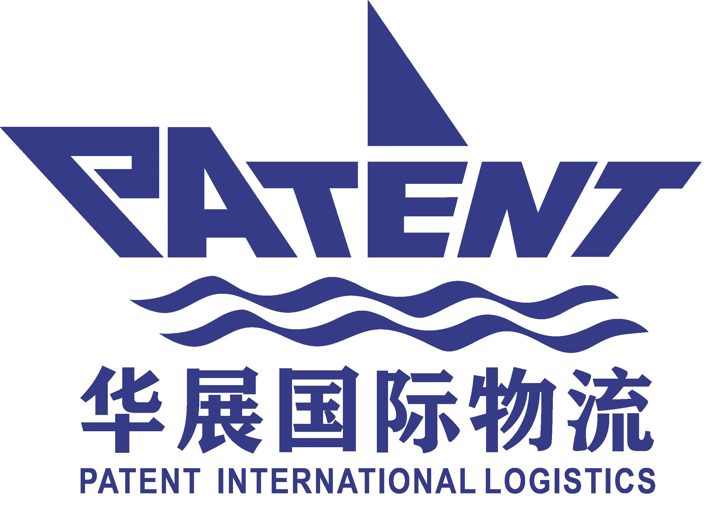 深圳市华展国际物流有限公司宣讲会
