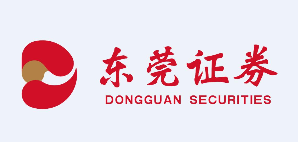 东莞证券股份有限公司宣讲会