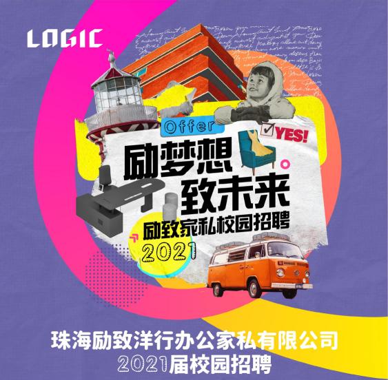 华润集团旗下珠海励致洋行办公家私有限公司宣讲会
