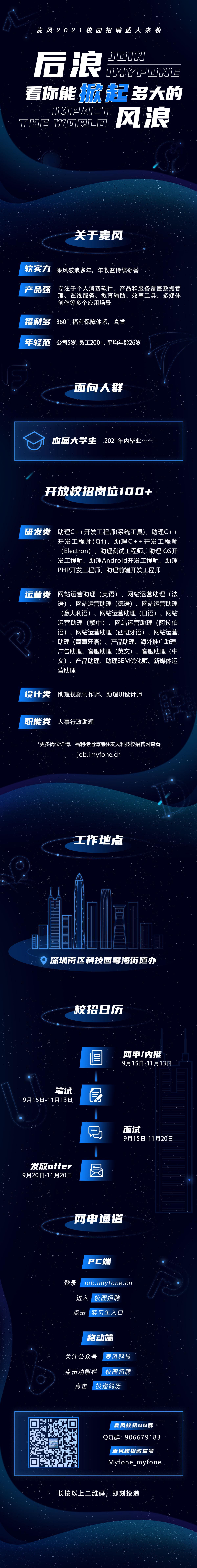 深圳麦风科技有限公司宣讲会