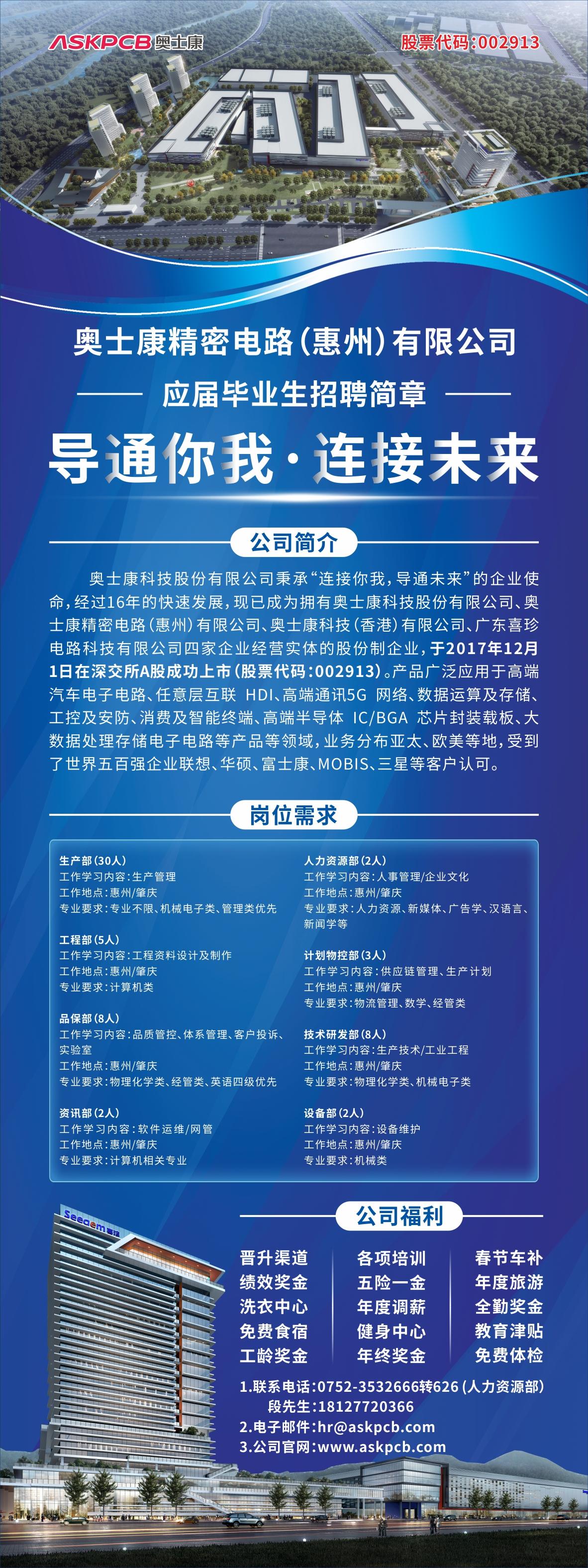 奥士康精密电路(惠州)有限公司宣讲会