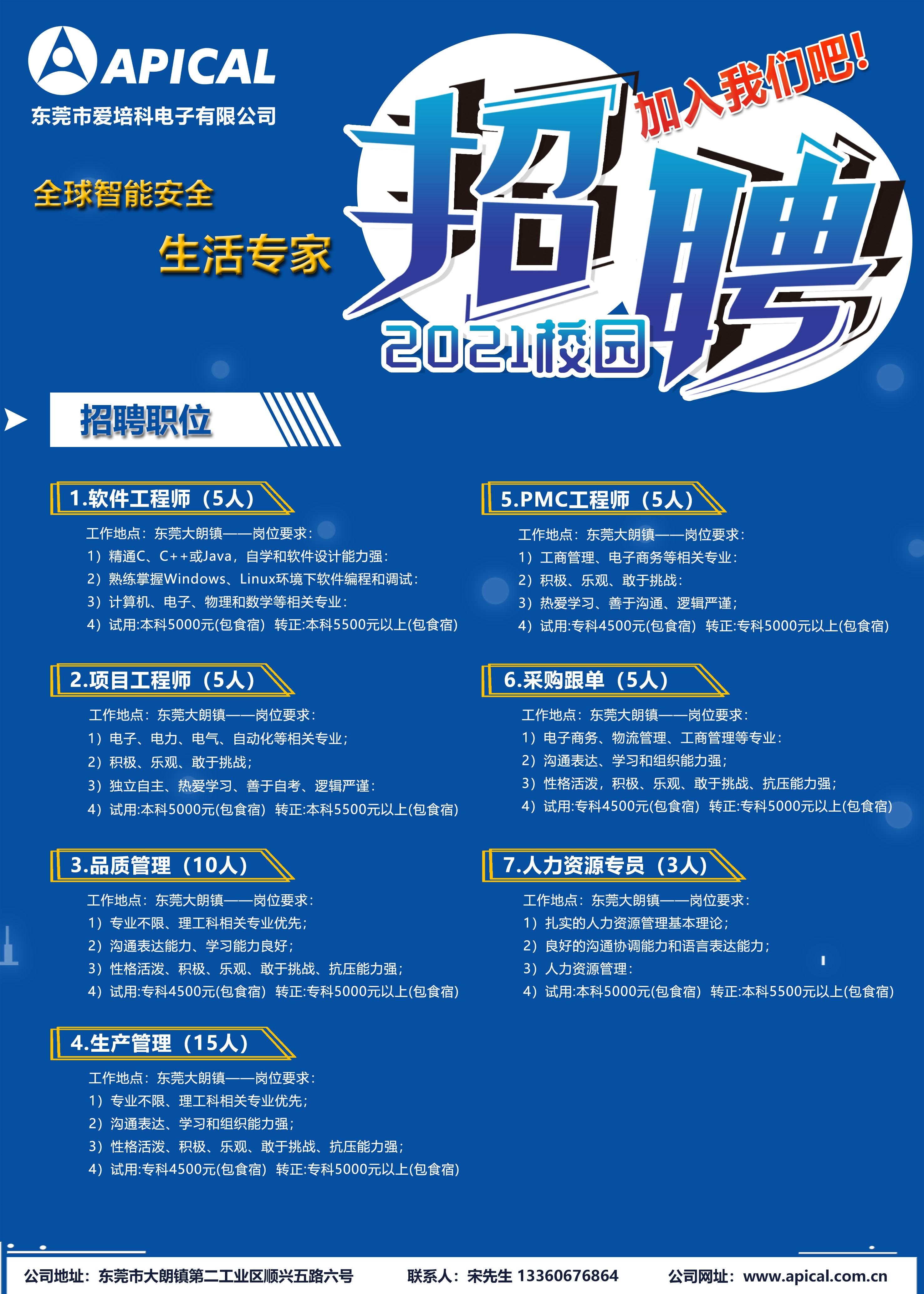 东莞市爱培科电子有限公司宣讲会