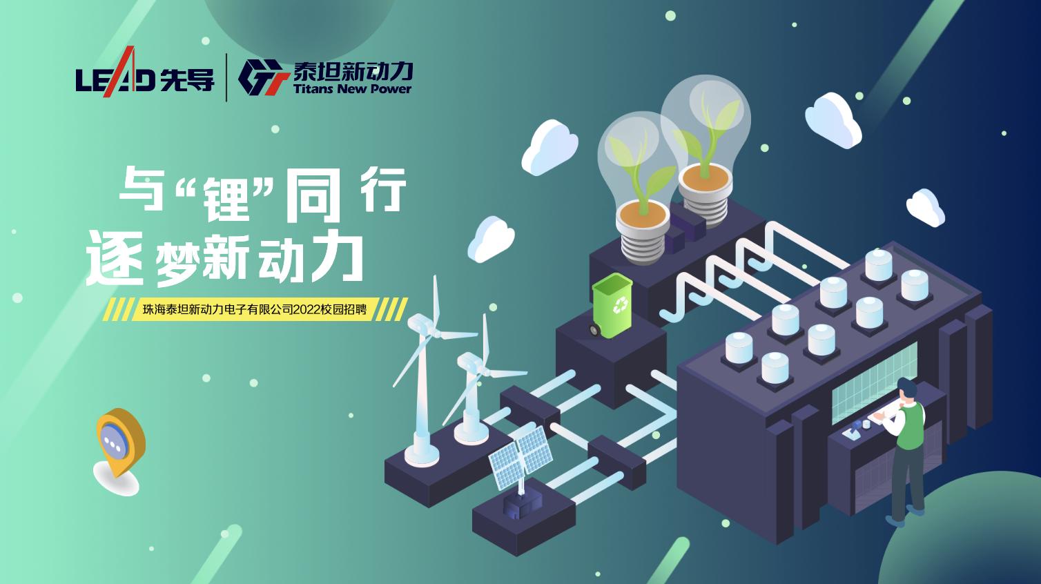无锡先导高端智能装备华南总部 珠海泰坦新动力电子有限公司2022届校园招聘简章
