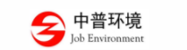 东莞中普环境科技有限公司招聘信息发布