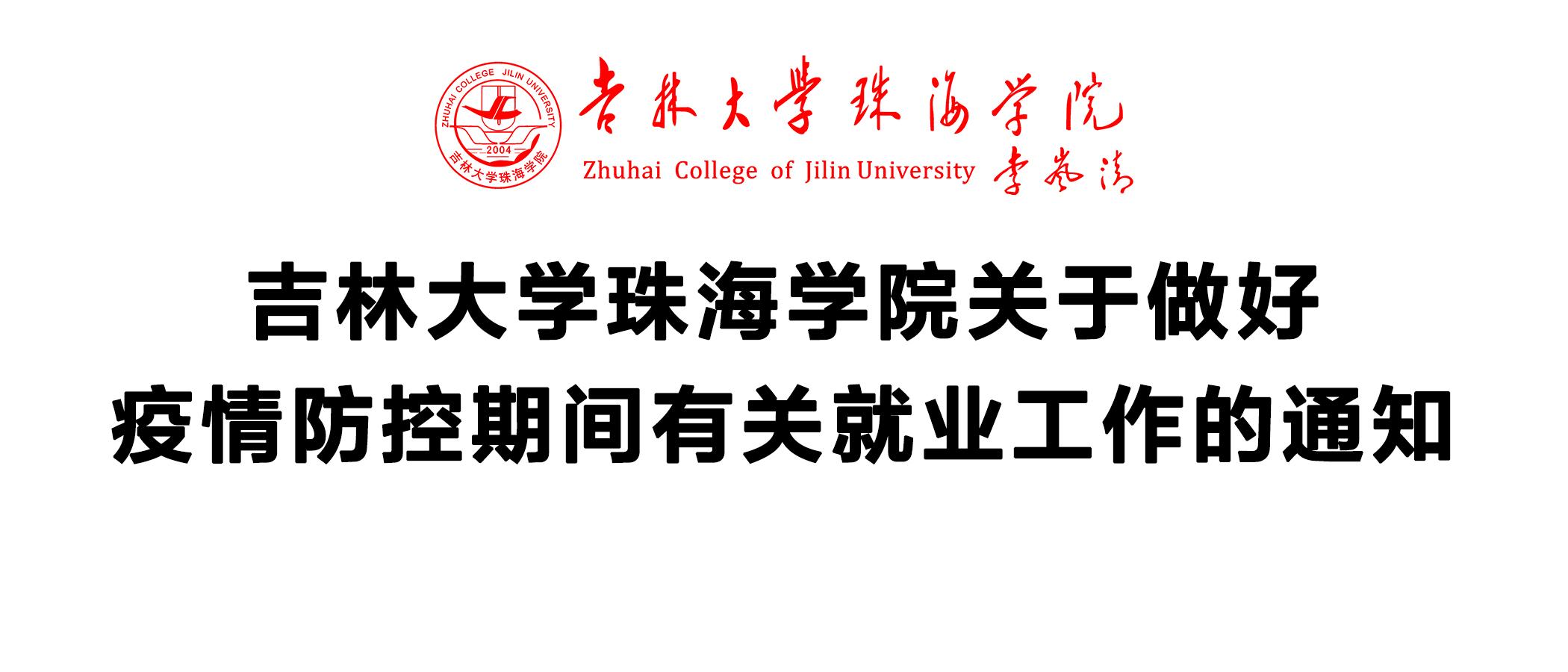 吉林大学珠海学院关于做好疫情防控期间有关就业工作的通知